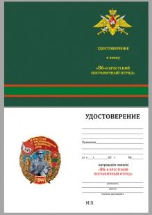 """Удостоверение к знаку """"86 Брестский Краснознамённый пограничный отряд"""""""