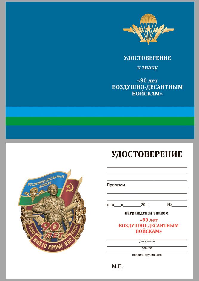 """Удостоверение к знаку """"90 лет Воздушно-десантным войскам"""""""