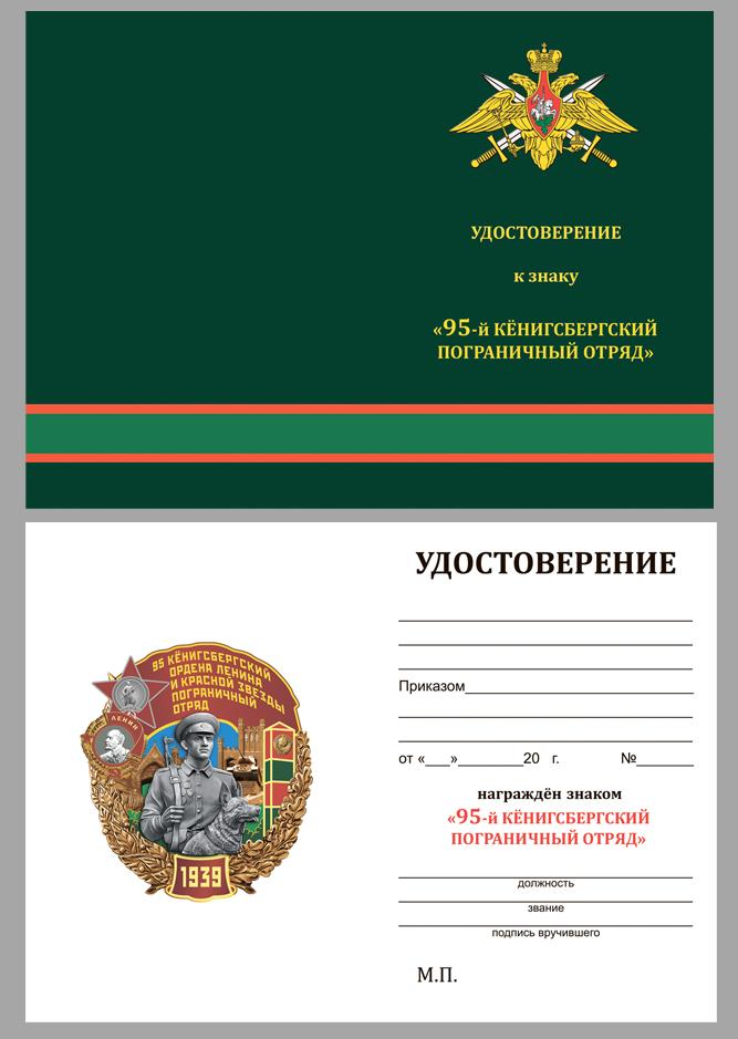 """Удостоверение к знаку """"95 Кёнигсбергский Пограничный отряд"""""""