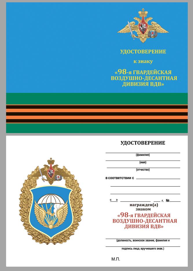 """Удостоверение к знаку """"98-я гвардейская воздушно-десантная дивизия ВДВ"""""""