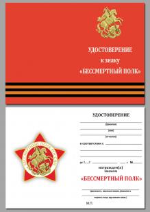 """Удостоверение к знаку """"Бессмертный полк"""""""