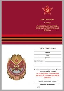"""Удостоверение к знаку """"Член семьи участника ВОВ"""""""