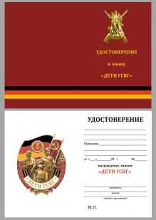 Удостоверение к знаку Дети ГСВГ
