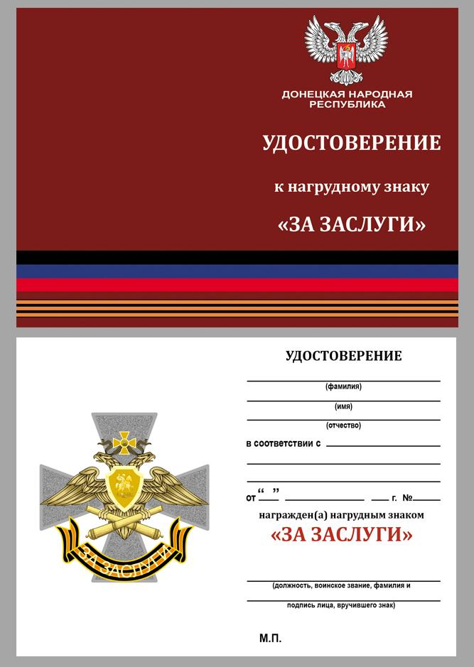 """Удостоверение к знаку ДНР """"За заслуги"""" - купить в интернет-магазине"""