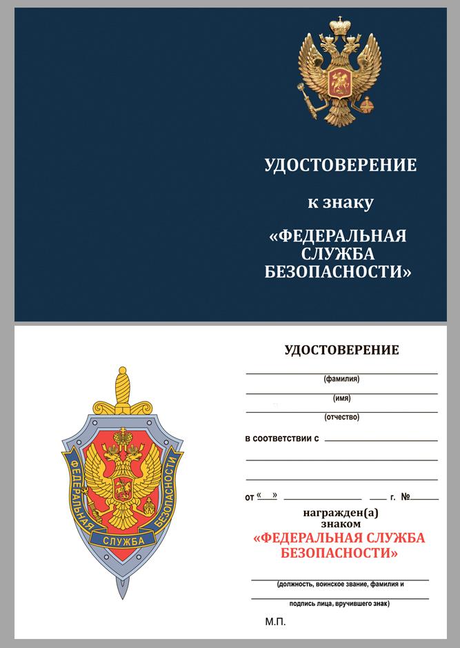 """Удостоверение к знаку """"Федеральная служба безопасности"""""""