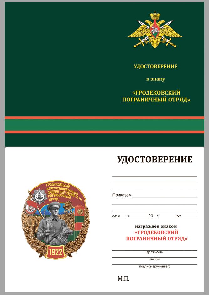 Удостоверение к знаку Гродековский Краснознамённый Пограничный отряд