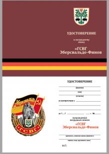 """Удостоверение к знаку ГСВГ """"Эберсвальде-Финов"""""""