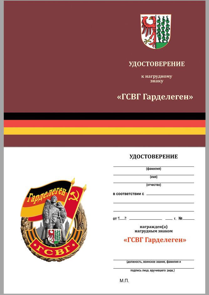 Удостоверение к знаку ГСВГ Гарделеген