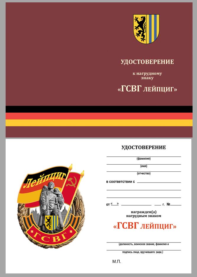 Удостоверение к знаку Лейпциг ГСВГ