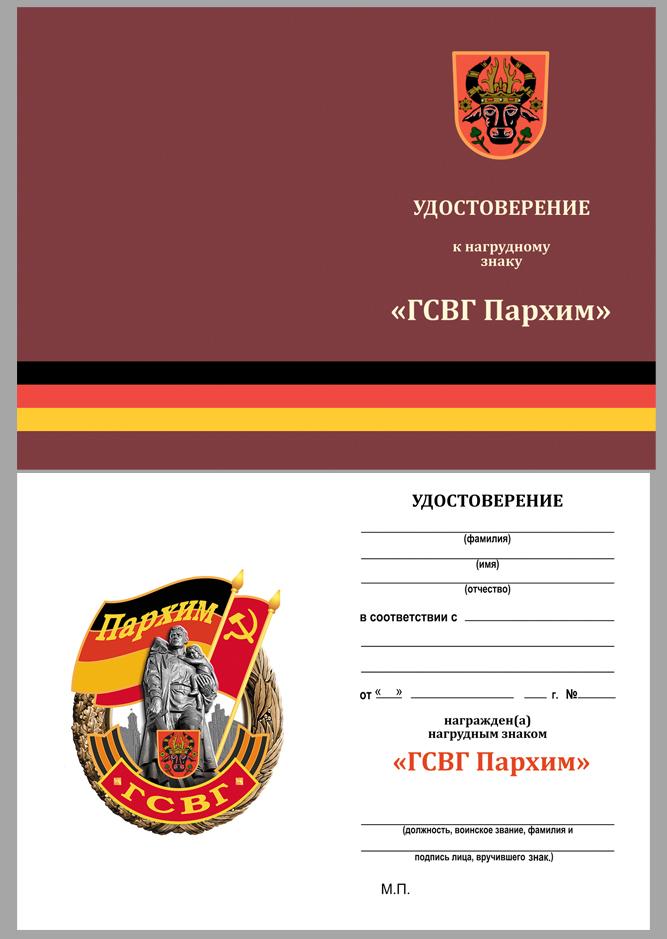 """Удостоверение к знаку ГСВГ """"Пархим"""""""