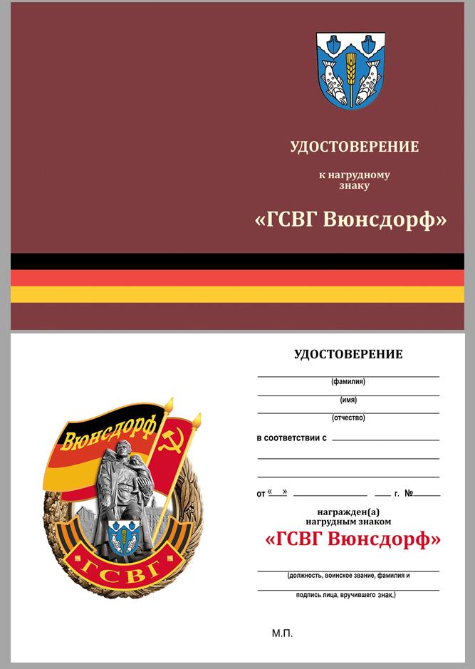 """Удостоверение к знаку ГСВГ """"Вюнсдорф"""""""