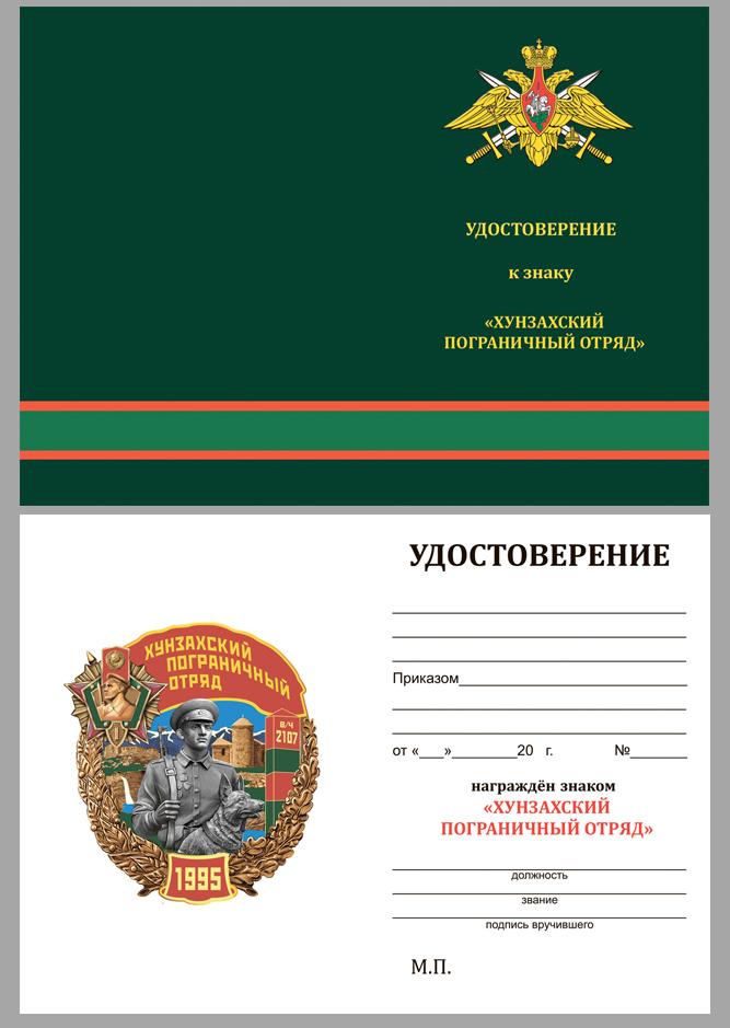 """Удостоверение к знаку """"Хунзахский Пограничный отряд"""""""