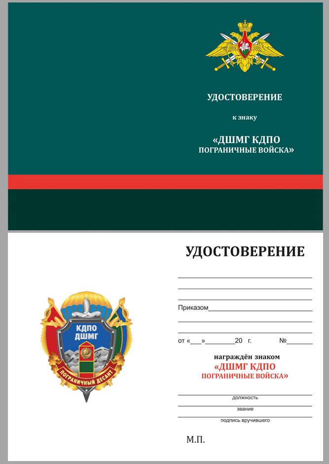 """Удостоверение к знаку КДПО ДШМГ """"Пограничный десант"""""""