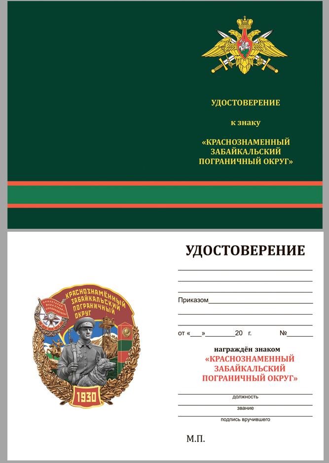 """Удостоверение к знаку """"Краснознамённый Забайкальский Пограничный округ"""""""