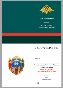 """Удостоверение к знаку КСАПО ДШМГ """"Пограничный десант"""""""
