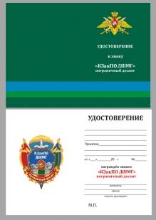 """Удостоверение к знаку КЗакПО ДШМГ """"Пограничный десант"""""""