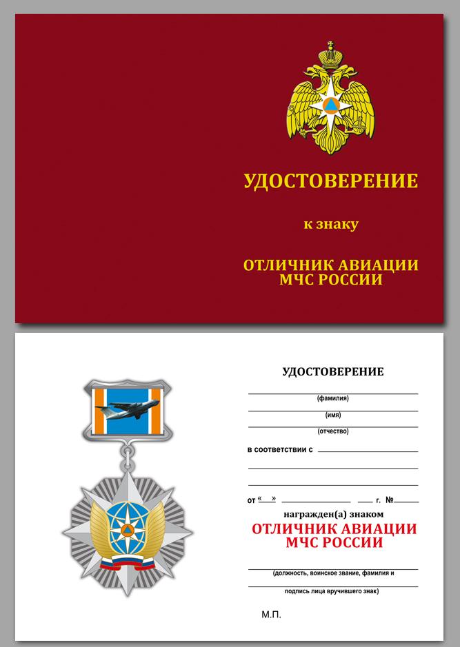 """Удостоверение к знаку МЧС """"Отличник авиации"""""""