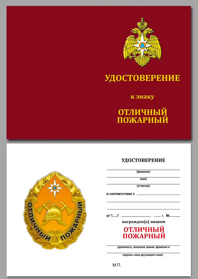 """Удостоверение к знаку МЧС """"Отличный пожарный"""""""