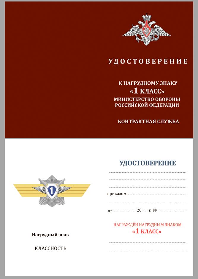 """Удостоверение к знаку МО РФ """"Классная квалификация"""" Специалист 1-го класса"""