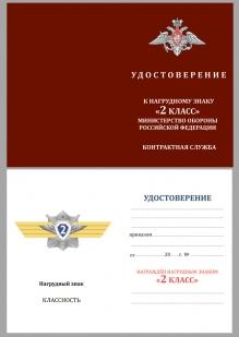"""Удостоверение к знаку МО РФ """"Классная квалификация"""" Специалист 2-го класса"""