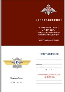 """Удостоверение к знаку МО РФ """"Классная квалификация"""" Специалист 3-го класса"""