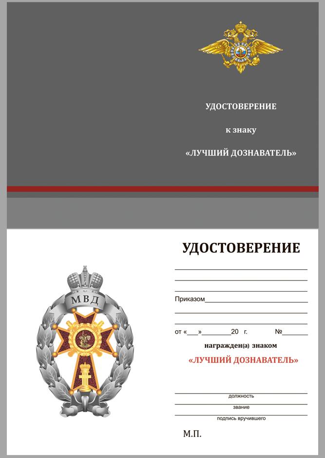 """Удостоверение к знаку МВД """"Лучший дознаватель"""""""