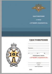 Удостоверение к знаку МВД Лучший следователь
