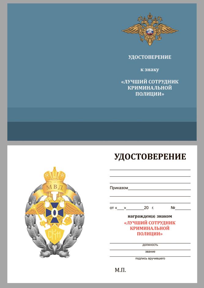 """Удостоверение к знаку МВД """"Лучший сотрудник криминальной полиции"""""""