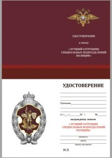 Удостоверение к знаку Лучший сотрудник специальных подразделений полиции