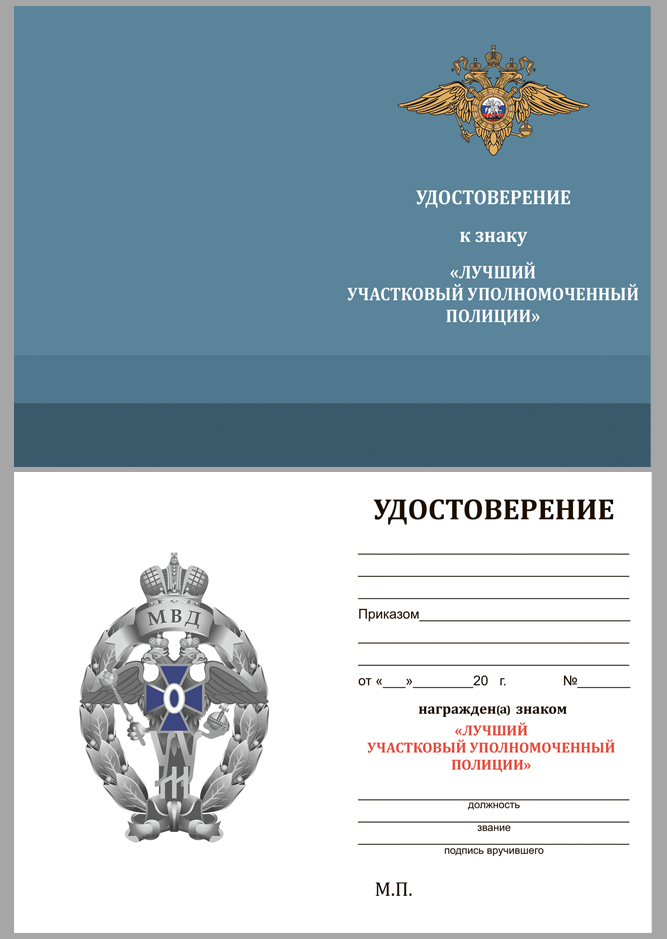 Удостоверение к знаку Лучший участковый уполномоченный полиции