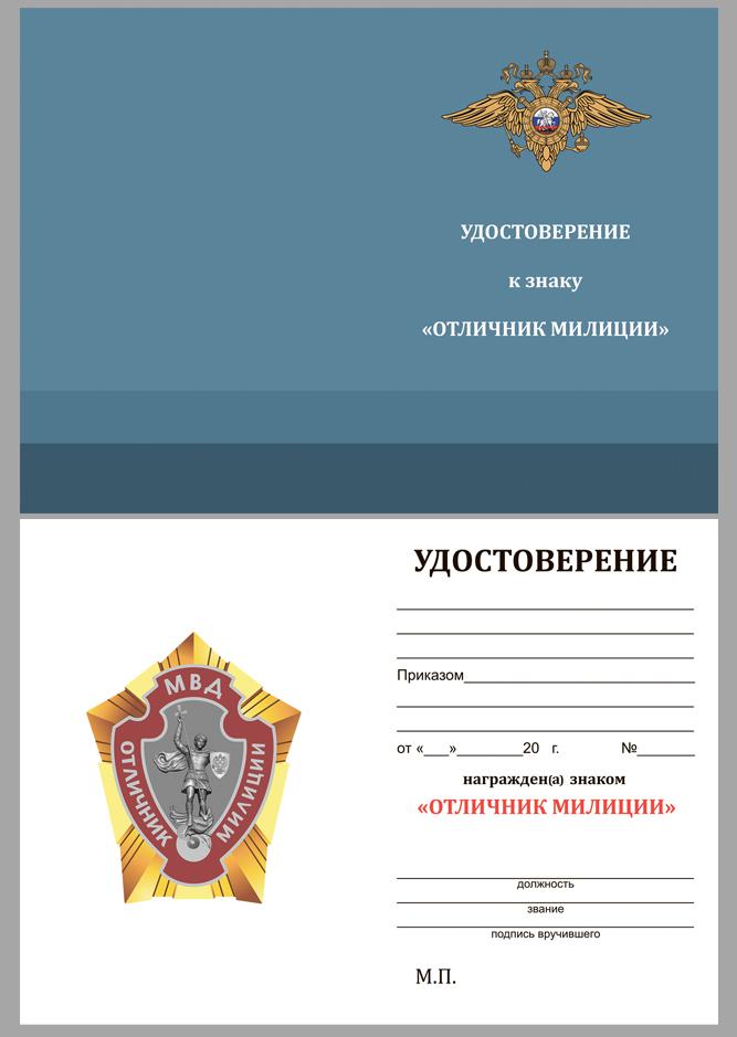 Удостоверение к знаку Отличник милиции