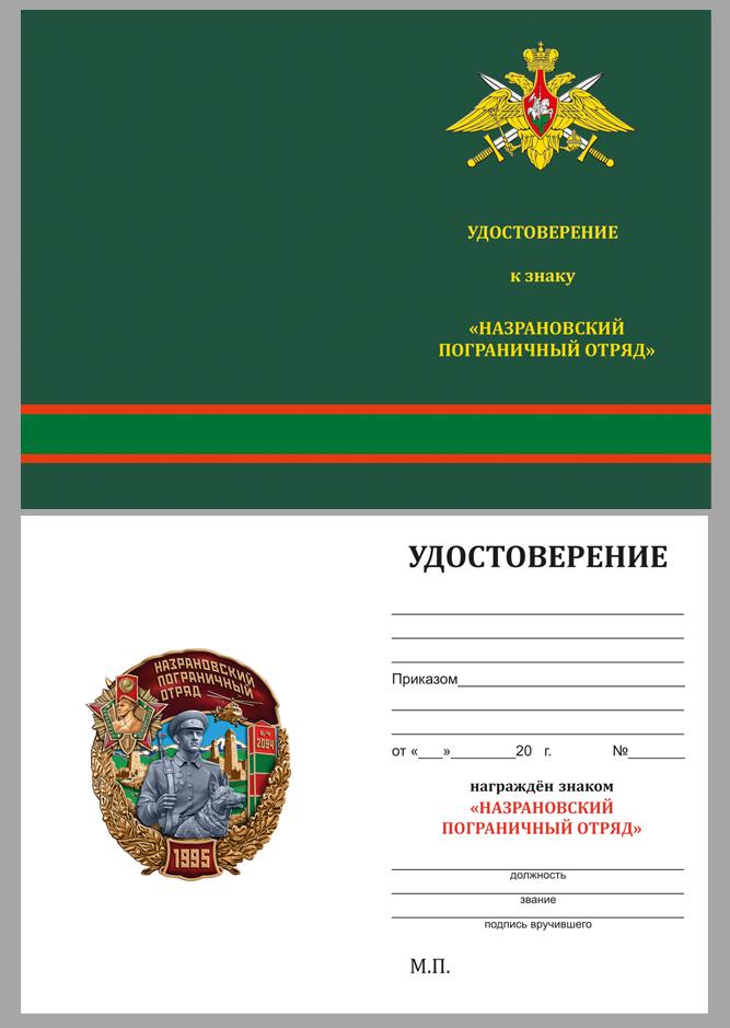 """Удостоверение к знаку """"Назрановский пограничный отряд"""""""
