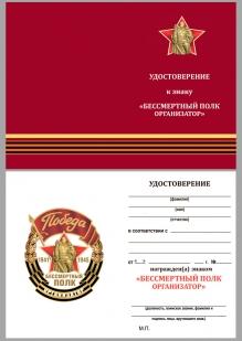 """Удостоверение к знаку Организатор акции """"Бессмертный полк"""""""
