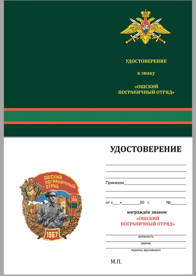 Удостоверение к знаку Ошский Пограничный отряд