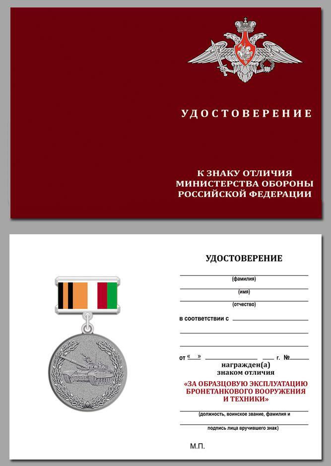 """Удостоверение к знаку отличия """"За образцовую эксплуатацию бронетанкового вооружения и техники"""""""
