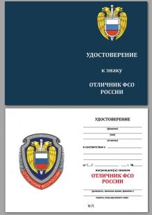 Знак Отличник ФСО России в бархатном футляре - Удостоверение