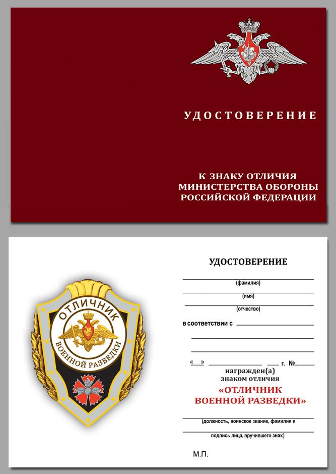 """Удостоверение к знаку """"Отличник военной разведки"""""""