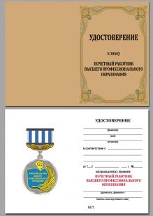 """Удостоверение к знаку """"Почетный работник высшего образования"""""""