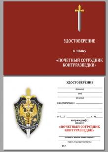 """Удостоверение к знаку """"Почетный сотрудник контрразведки"""""""