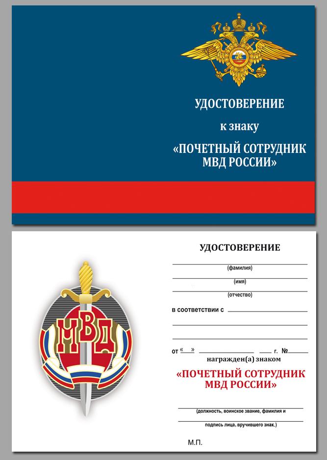"""Удостоверение к знаку """"Почетный сотрудник МВД"""""""