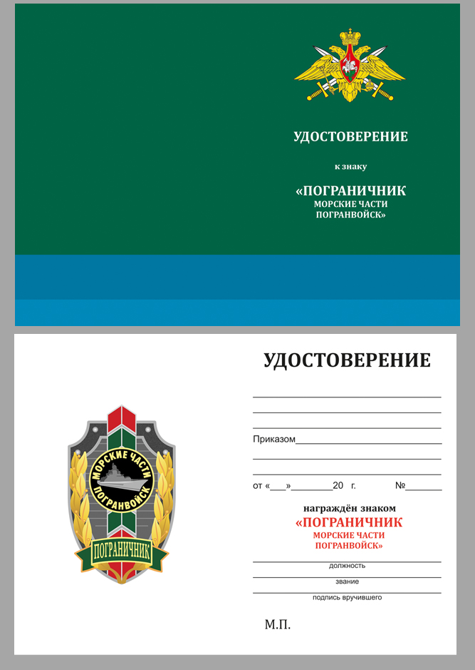 """Удостоверение к знаку """"Пограничник МЧПВ"""""""