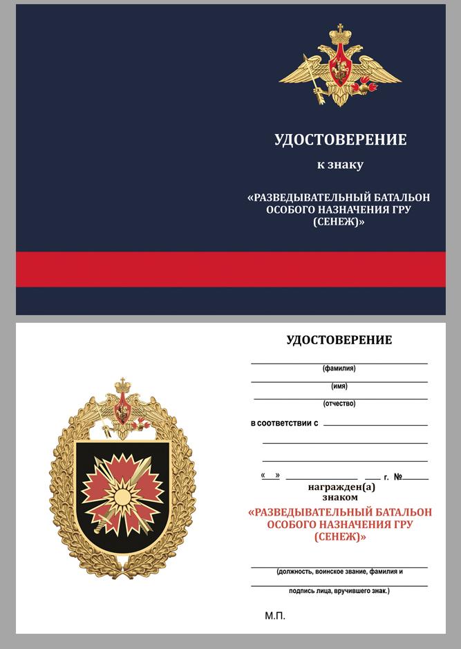 Удостоверение к знаку Разведывательного батальона ОсНаз ГРУ
