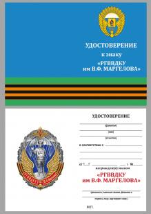 Удостоверение к знаку РВВДКУ им. В. Ф. Маргелова