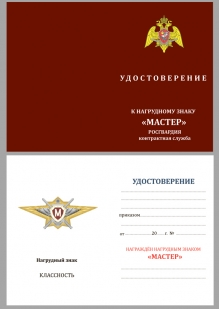 Удостоверение к знаку Росгвардии Классная квалификация (Мастер)
