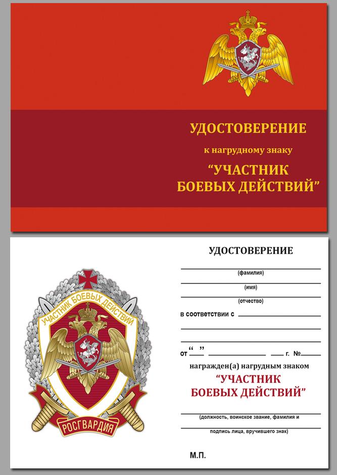 """Удостоверение к знаку Росгвардии """"Участник боевых действий"""""""