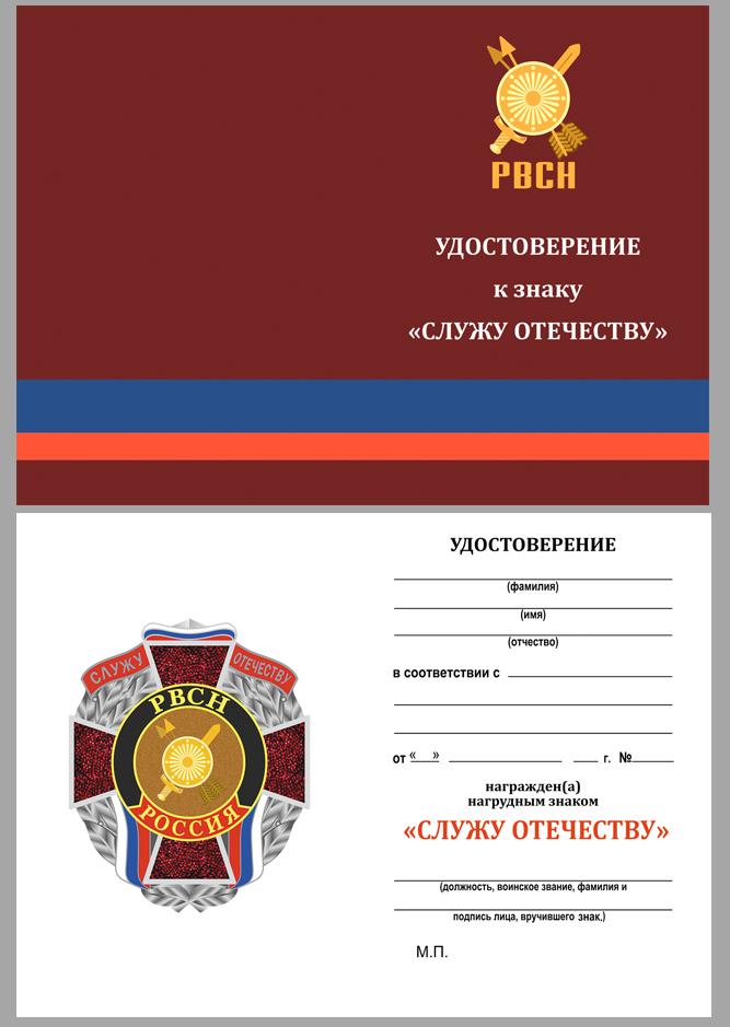 Удостоверение к знаку РВСН Служу Отечеству