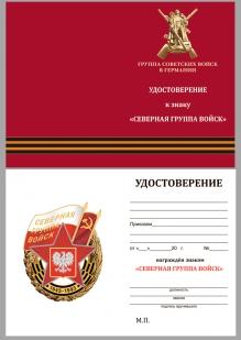 Удостоверение к знаку Северная группа войск