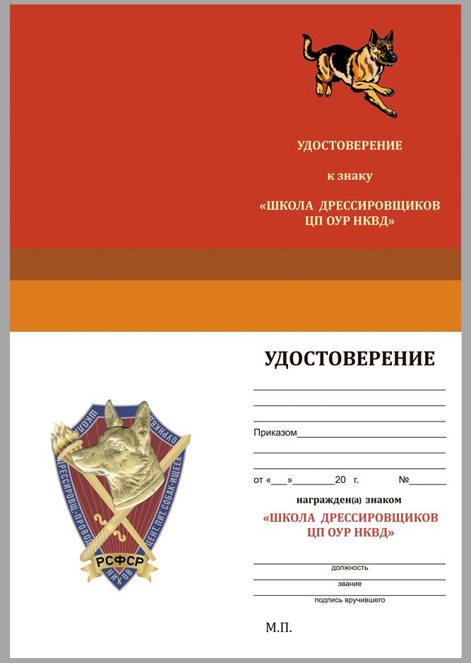 Удостоверение к знаку школы дрессировщиков-проводников Центрального питомника ОУР НКВД