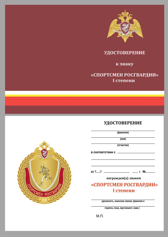 """Удостоверение к знаку """"Спортсмен Росгвардии"""" 1 степени"""