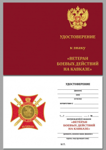 Удостоверение к знаку Ветеран боевых действий на Кавказе (крест с мечами)